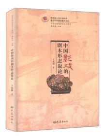 中国皮影戏的历史与现状:中国影戏的剧本形态叙论