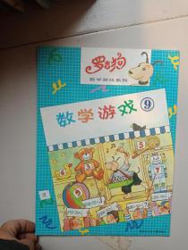 罗吉狗专注力训练系列  第9册