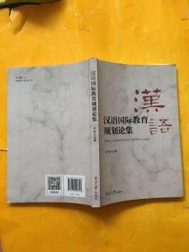 汉语国际教育规划论集