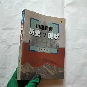 中国新疆 历史与现状【内页干净】