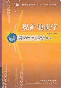 煤矿地质学 9787811077827 贾琇明  中国矿业大学出版社