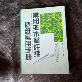 常用非木材纤维碱法制浆实用手册 书品如图 避免争议