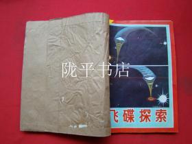 飞碟探索 1982年1-6期 合订本