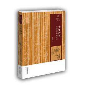 千年药香(走向田野文化散文丛书·第二辑)