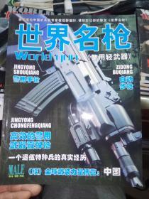 世界名枪2011.5