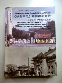 魏思齐编辑 《华裔学志》中译标题目录 1-50册(1935-2002)A CATALOGUE OF TITLES AD CONTENTS OF MONUMENTA SERICA , JOURNAL OF ORIENTAL STUDIES. VOLUMES 1-50 (1935-2002)WITH CHINESE TRANSLATION BY WESOLOWSKI