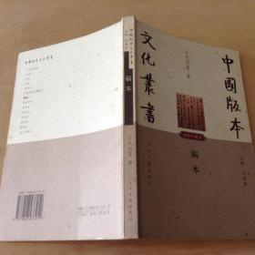 中国版本文化丛书 稿本
