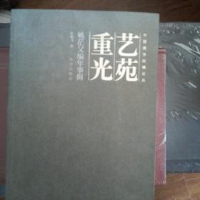 艺苑重光:姚茫父编年事辑