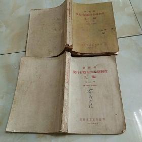 湖南省现行行政财务标准制度汇编第一辑,第二辑两册合售50