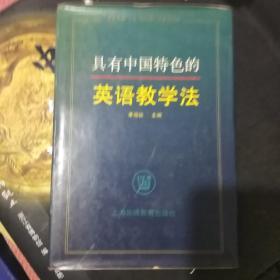 具有中国特色的英语教学法