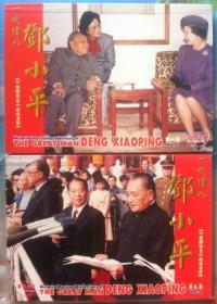 香港原版明信片 一代伟人邓小平 第1,2集 两本合拍 大量稀见历史照片,香港独家发行 (除了邓小平同志外,还有很多其他国内外政要,是制作极限明信片好素材)