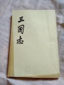 三国志(三)魏书
