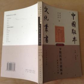 中国版本文化丛书 少数民族古籍版本 民族文字古籍
