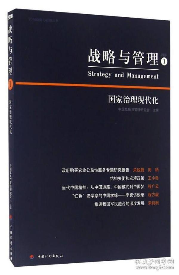 战略与管理1