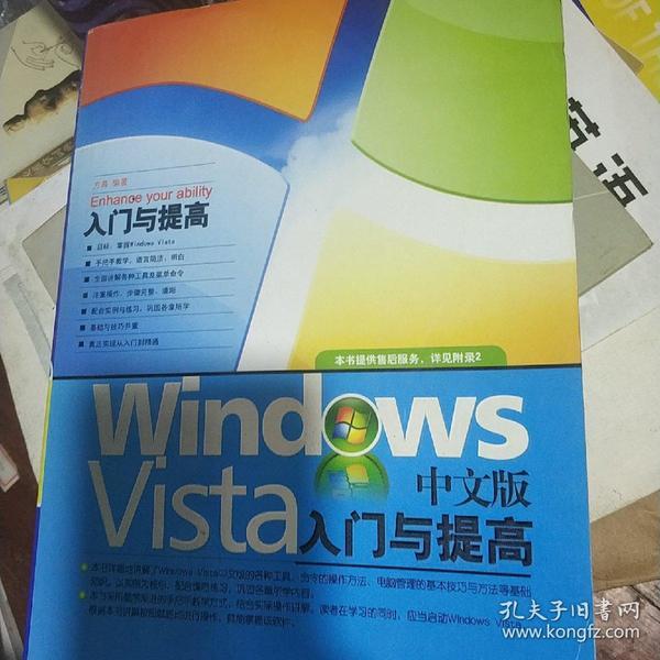 Windows Vista中文版入门与提高