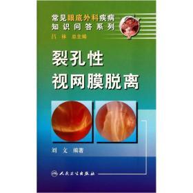 常见眼底外科疾病知识问答系列·裂孔性视网膜脱离