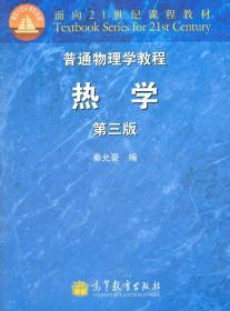 热学(第3版普通物理学教程面向21世纪课程教材) 9787040300