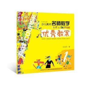 (ZZ)少儿美术名师教学优秀教案(1)/中国当代少儿美术教育家课例技法丛书