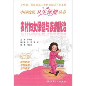 中国农民卫生保健丛书·农村妇女保健与疾病防治