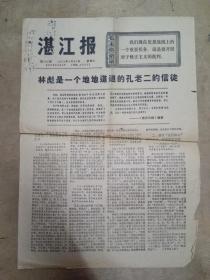 湛江报   (1974年2月21日)