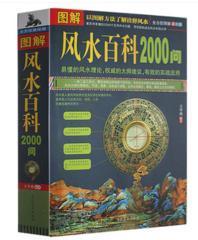 图解风水百科2000问 图解美绘版 实战风水书 风水入门 周易 风水
