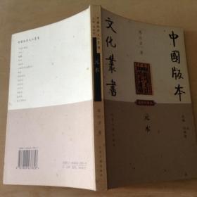 中国版本文化丛书 元本