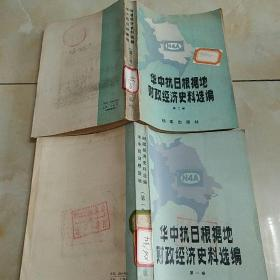 华中抗日根据地财政经济史料选编 第一卷第二卷2本合售
