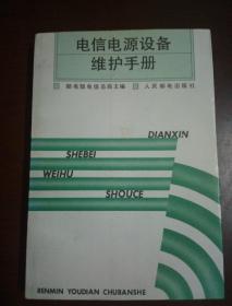 电信电源设备维护手册