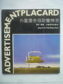《外国广告招贴画精选》