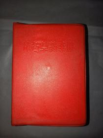 《战备草药手册》,有毛主席题词、林彪题词,美品!难得完整本!