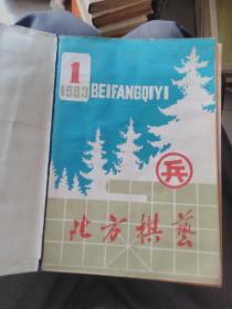 北方棋艺1983年1-12期