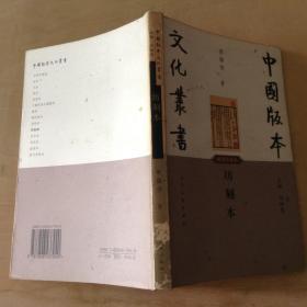 中国版本文化丛书 坊刻本