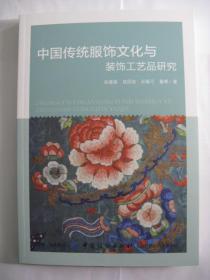 中国传统服饰文化与装饰工艺品研究