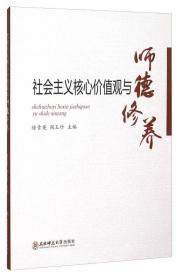 送书签tt-9787568108942-社会主义核心价值观与师德修养
