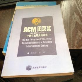 ACM图灵奖