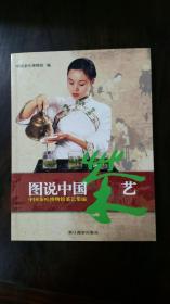 图说中国茶艺:中国茶叶博物馆茶艺集锦