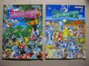 趣味画册-宠物小精灵大搜索  1、2   两本合售 2册合售9787538609493