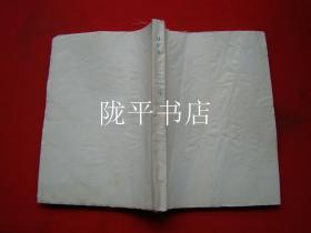 飞碟探索 1985年1-6期 合订本