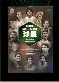《那些年,我们一起追的球星:我们的青春.我们的足球时代》(16开平装 16开平装 全铜版纸彩印图文本 厚册297页)九品