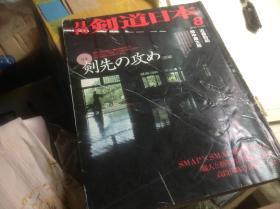 买满就送 《剑道日本》1998.8