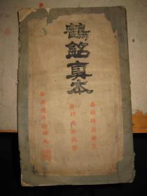 瘗鹤铭(旧拓一册,44面)