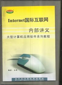 INTERNET国际互联网内部讲义(大型计算机应用软件系列教程)