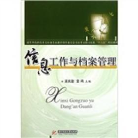 信息工作与档案管理 吴良勤 华中科技大学出版社 9787560971612