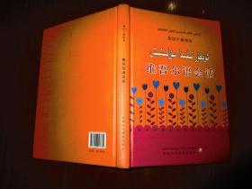 基层干部读本:维吾尔语会话