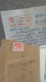 1968年邮票【如图】原件信封全.盖销票..保真