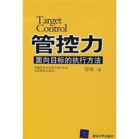 管控力:面向目标的执行方法