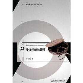传媒经营与管理 季宗绍 南京师范大学出版社 9787565102301