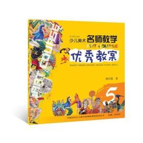 (ZZ)少儿美术名师教学优秀教案(5)/中国当代少儿美术教育家课例技法丛书