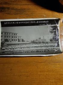 北京市文兴街小学八四年中日友好大联欢儿童团体操留念