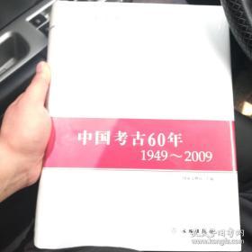 中国考古60年(1949-2009)